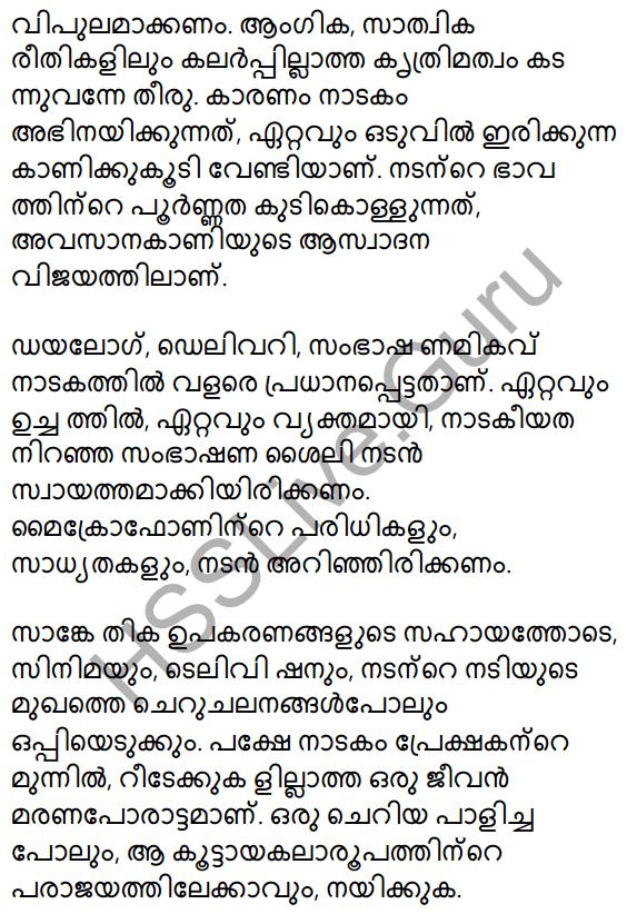 Plus Two Malayalam Textbook Answers Unit 2 Chapter 2 Agnivarnante Kalukal 26