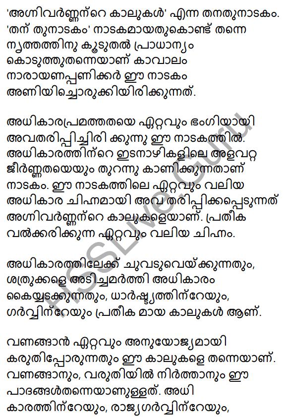 Plus Two Malayalam Textbook Answers Unit 2 Chapter 2 Agnivarnante Kalukal 29