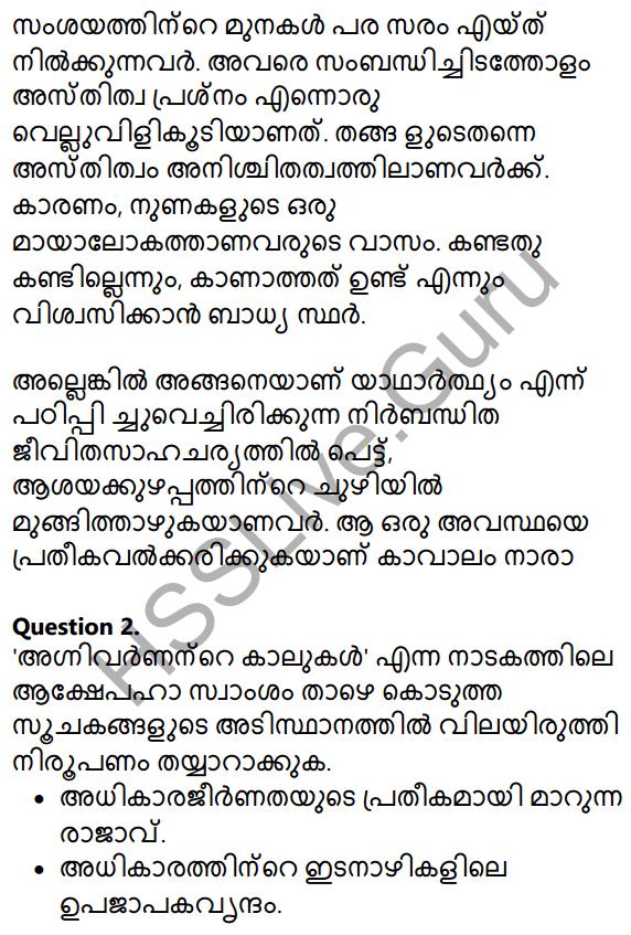 Plus Two Malayalam Textbook Answers Unit 2 Chapter 2 Agnivarnante Kalukal 34
