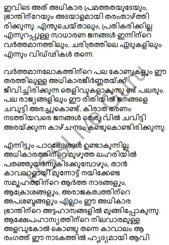 Plus Two Malayalam Textbook Answers Unit 2 Chapter 2 Agnivarnante Kalukal 38