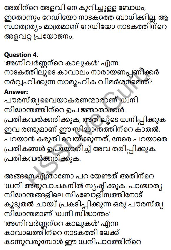 Plus Two Malayalam Textbook Answers Unit 2 Chapter 2 Agnivarnante Kalukal 46