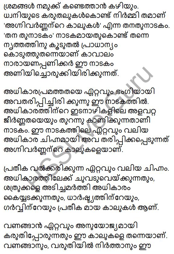 Plus Two Malayalam Textbook Answers Unit 2 Chapter 2 Agnivarnante Kalukal 47