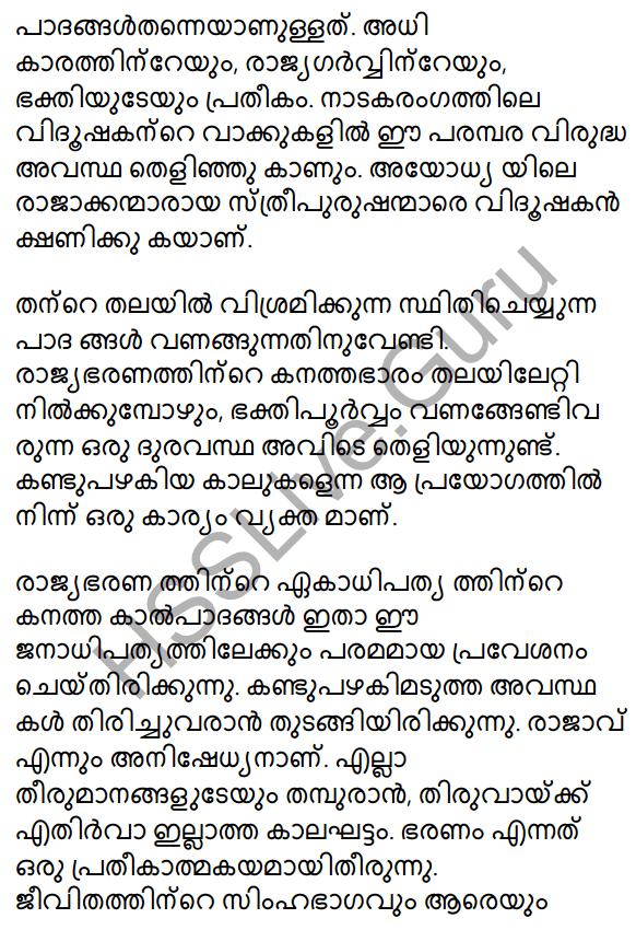 Plus Two Malayalam Textbook Answers Unit 2 Chapter 2 Agnivarnante Kalukal 48