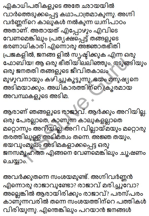 Plus Two Malayalam Textbook Answers Unit 2 Chapter 2 Agnivarnante Kalukal 51
