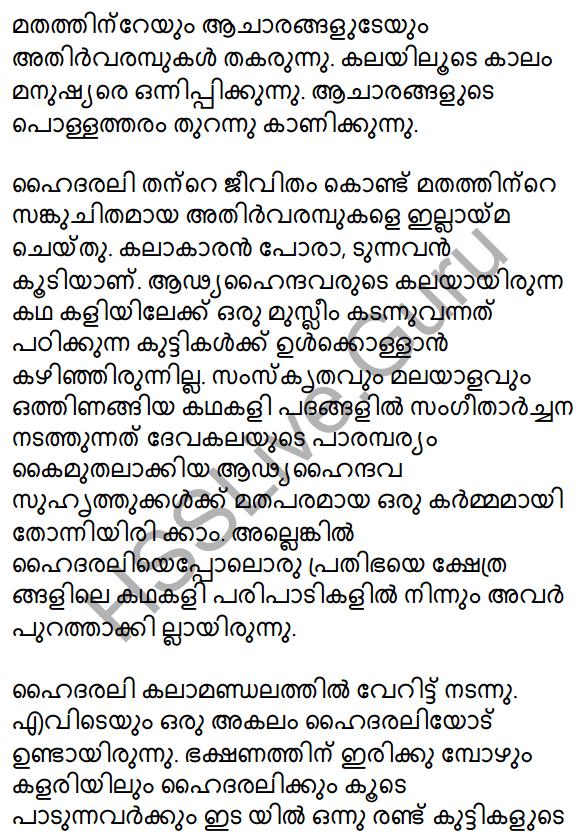 Plus Two Malayalam Textbook Answers Unit 2 Chapter 3 Padathinte Pathathil 16