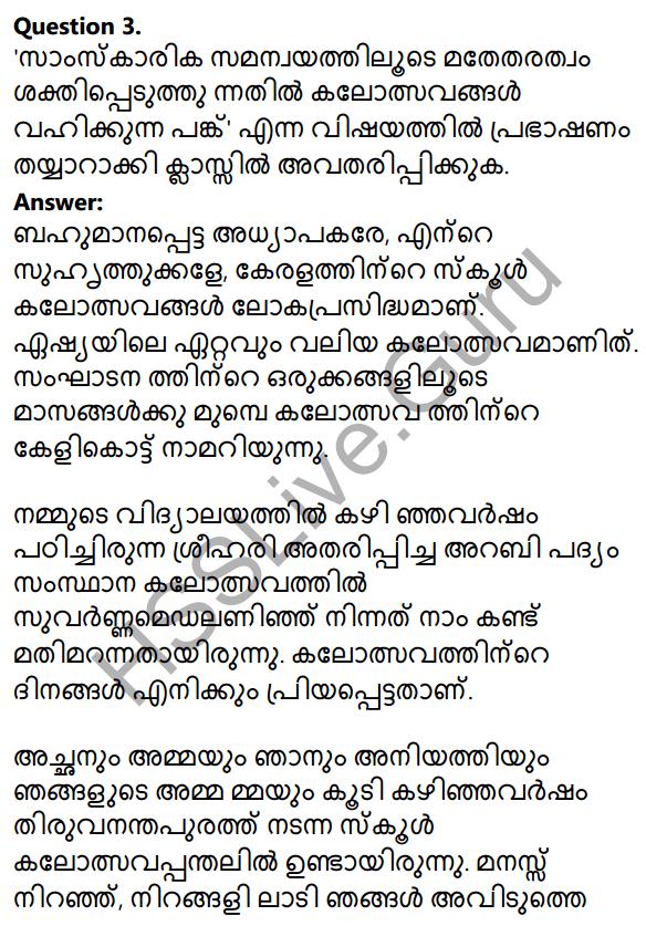 Plus Two Malayalam Textbook Answers Unit 2 Chapter 3 Padathinte Pathathil 24
