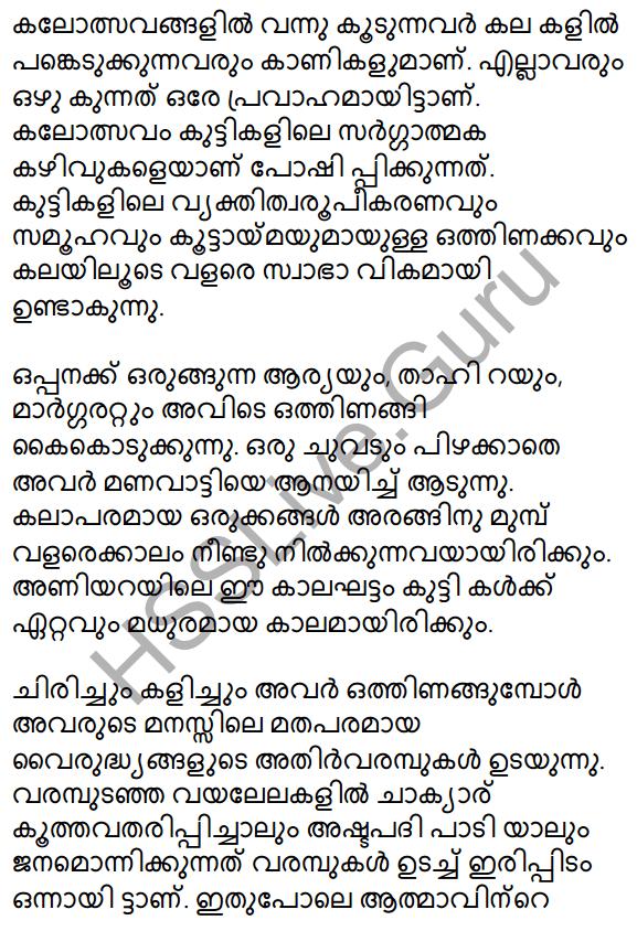 Plus Two Malayalam Textbook Answers Unit 2 Chapter 3 Padathinte Pathathil 27