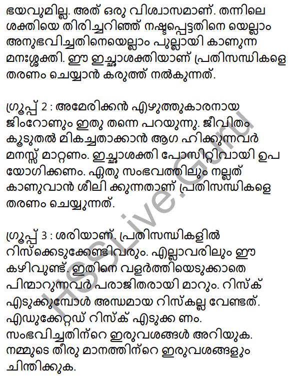 Plus Two Malayalam Textbook Answers Unit 2 Chapter 3 Padathinte Pathathil 31