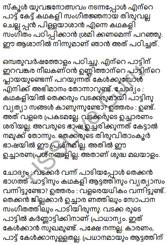 Plus Two Malayalam Textbook Answers Unit 2 Chapter 3 Padathinte Pathathil 35