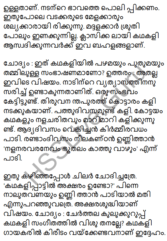 Plus Two Malayalam Textbook Answers Unit 2 Chapter 3 Padathinte Pathathil 36