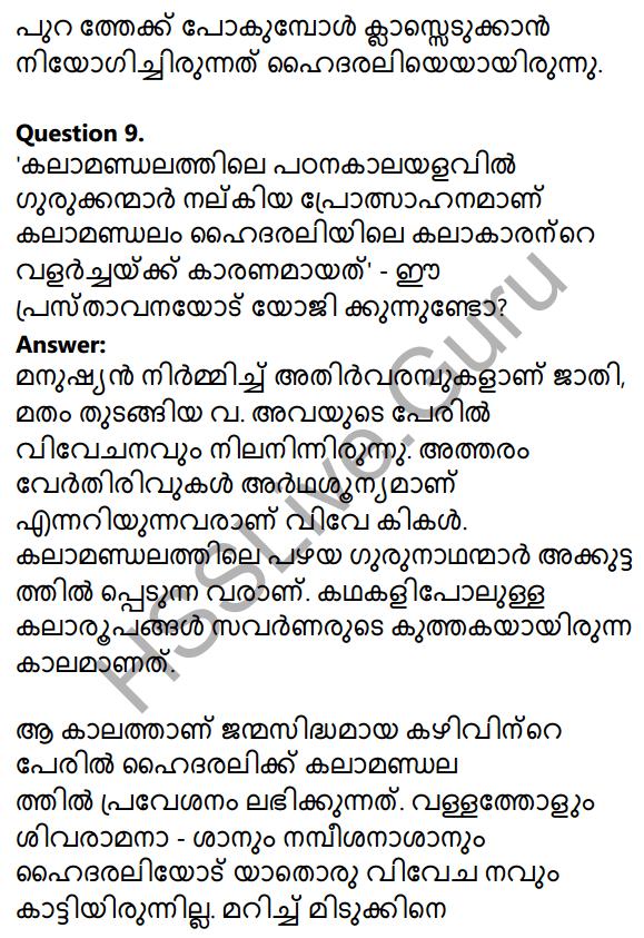 Plus Two Malayalam Textbook Answers Unit 2 Chapter 3 Padathinte Pathathil 4