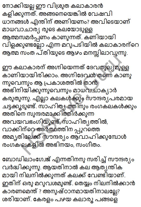 Plus Two Malayalam Textbook Answers Unit 2 Chapter 3 Padathinte Pathathil 41