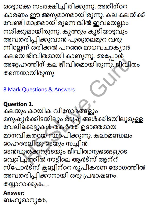Plus Two Malayalam Textbook Answers Unit 2 Chapter 3 Padathinte Pathathil 42