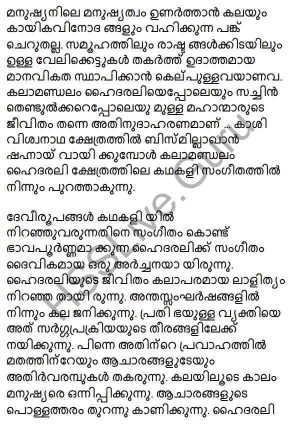 Plus Two Malayalam Textbook Answers Unit 2 Chapter 3 Padathinte Pathathil 43