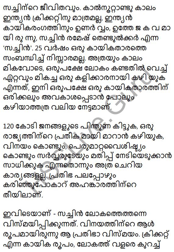 Plus Two Malayalam Textbook Answers Unit 2 Chapter 3 Padathinte Pathathil 46