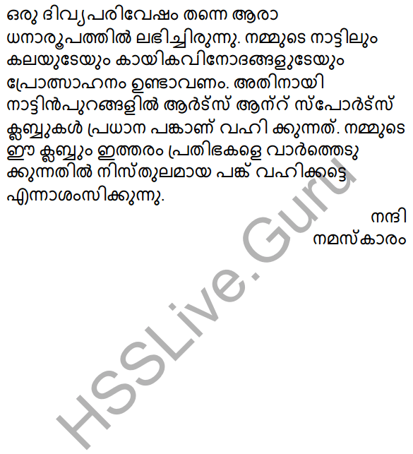 Plus Two Malayalam Textbook Answers Unit 2 Chapter 3 Padathinte Pathathil 48