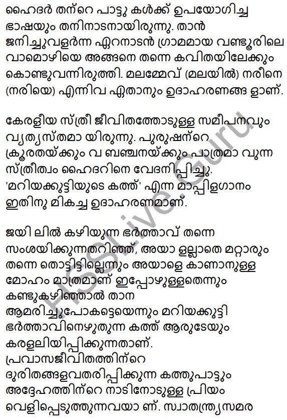 Plus Two Malayalam Textbook Answers Unit 2 Chapter 4 Mappilappattile Keraleeyatha 17