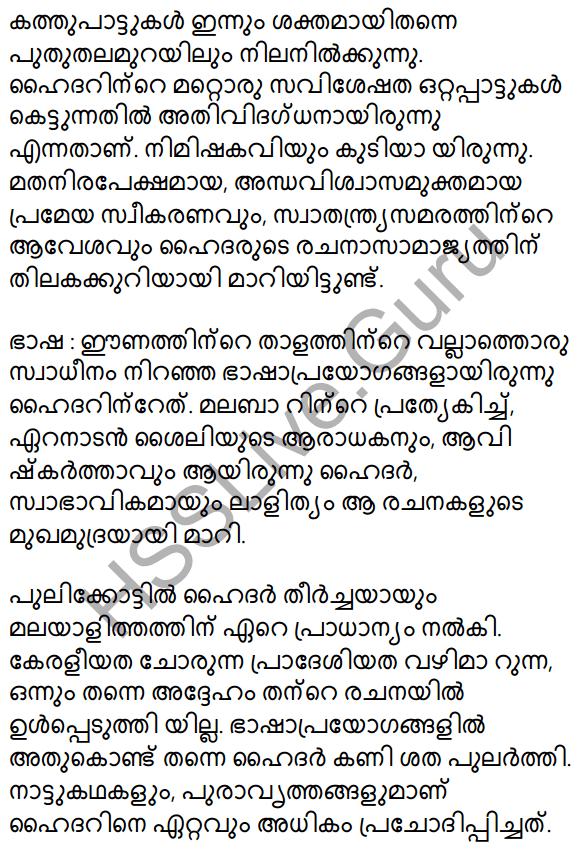 Plus Two Malayalam Textbook Answers Unit 2 Chapter 4 Mappilappattile Keraleeyatha 23