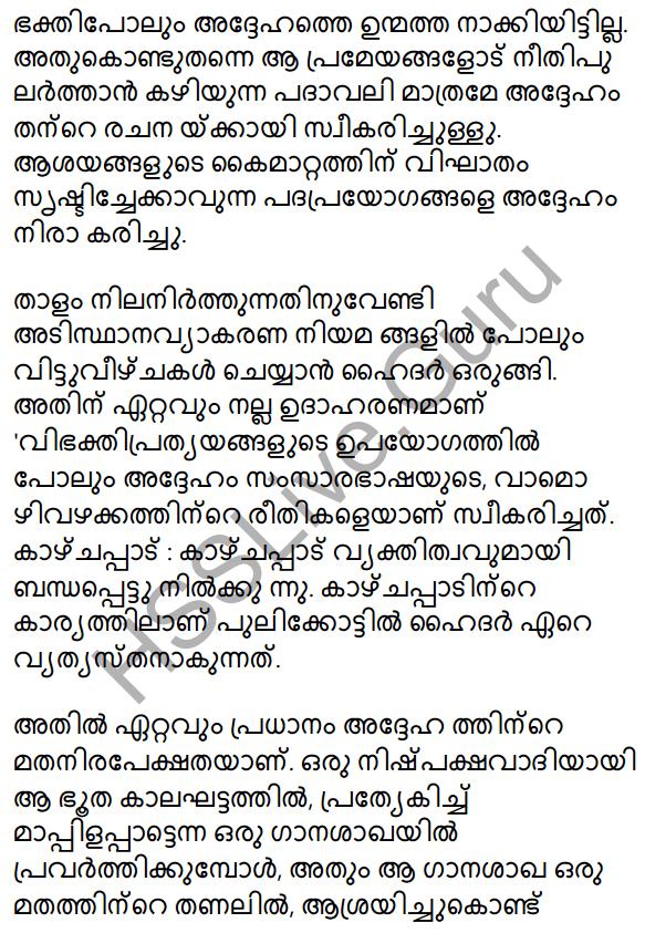 Plus Two Malayalam Textbook Answers Unit 2 Chapter 4 Mappilappattile Keraleeyatha 24