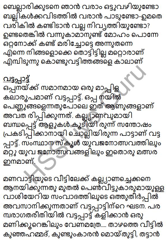 Plus Two Malayalam Textbook Answers Unit 2 Chapter 4 Mappilappattile Keraleeyatha 34