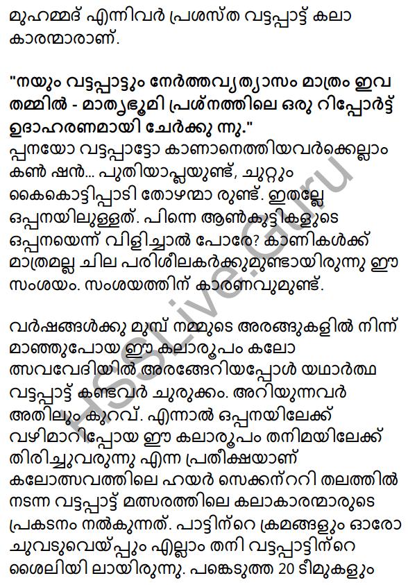 Plus Two Malayalam Textbook Answers Unit 2 Chapter 4 Mappilappattile Keraleeyatha 35