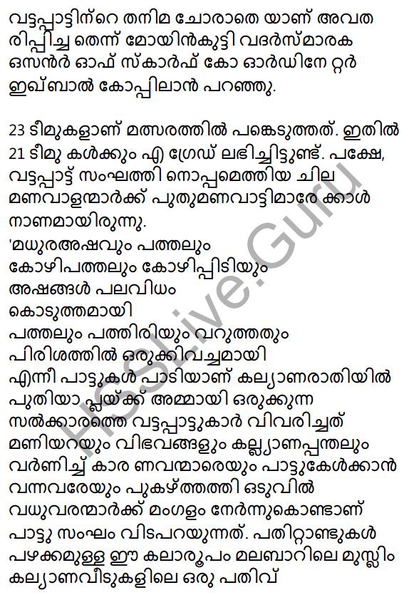 Plus Two Malayalam Textbook Answers Unit 2 Chapter 4 Mappilappattile Keraleeyatha 36