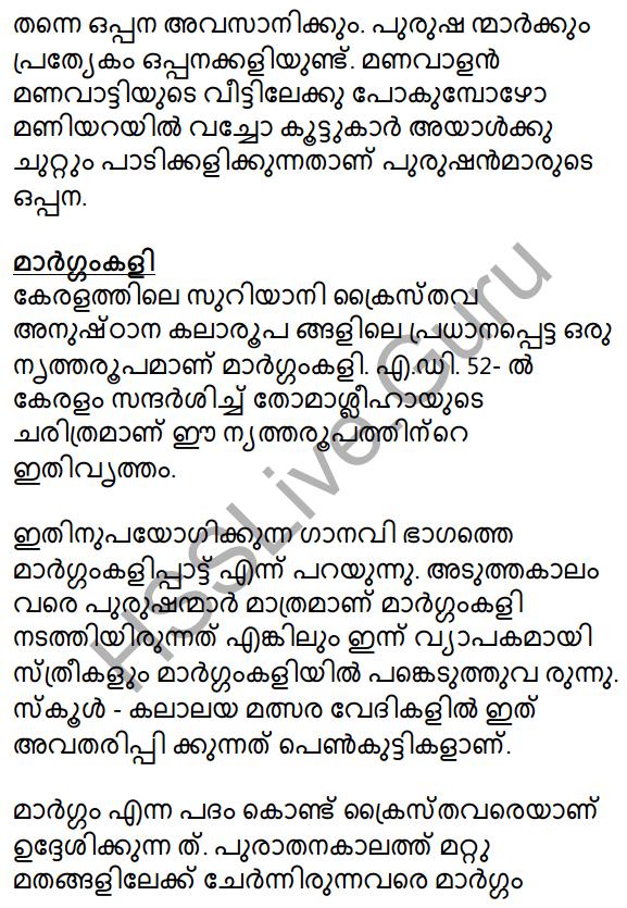 Plus Two Malayalam Textbook Answers Unit 2 Chapter 4 Mappilappattile Keraleeyatha 41