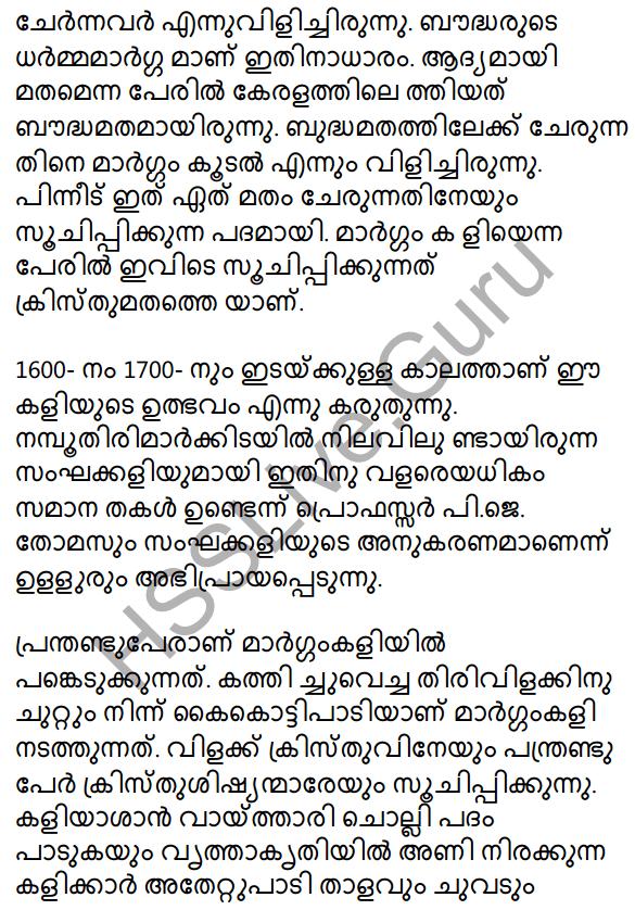Plus Two Malayalam Textbook Answers Unit 2 Chapter 4 Mappilappattile Keraleeyatha 42
