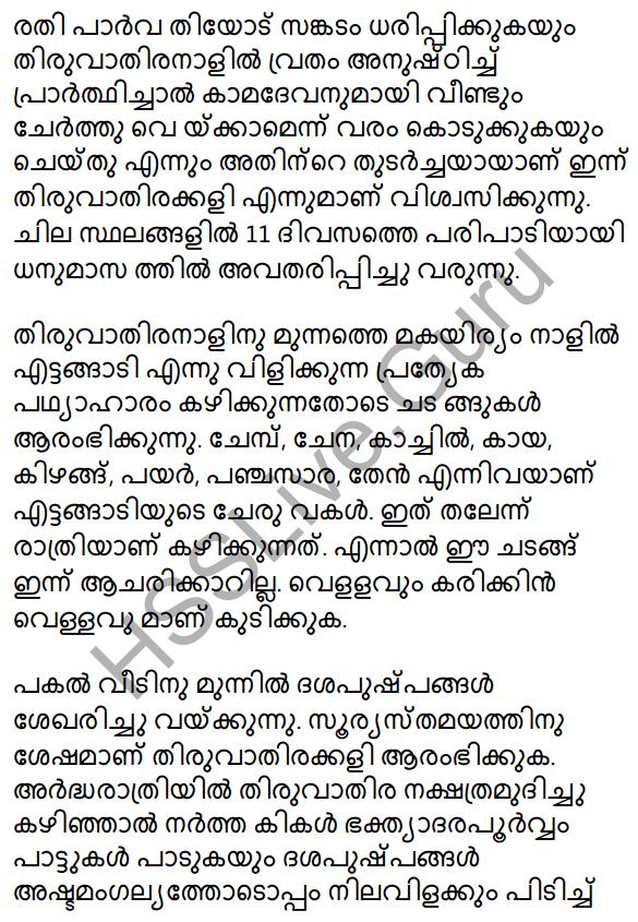 Plus Two Malayalam Textbook Answers Unit 2 Chapter 4 Mappilappattile Keraleeyatha 46
