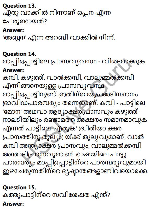 Plus Two Malayalam Textbook Answers Unit 2 Chapter 4 Mappilappattile Keraleeyatha 5