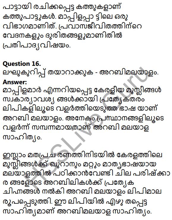 Plus Two Malayalam Textbook Answers Unit 2 Chapter 4 Mappilappattile Keraleeyatha 6