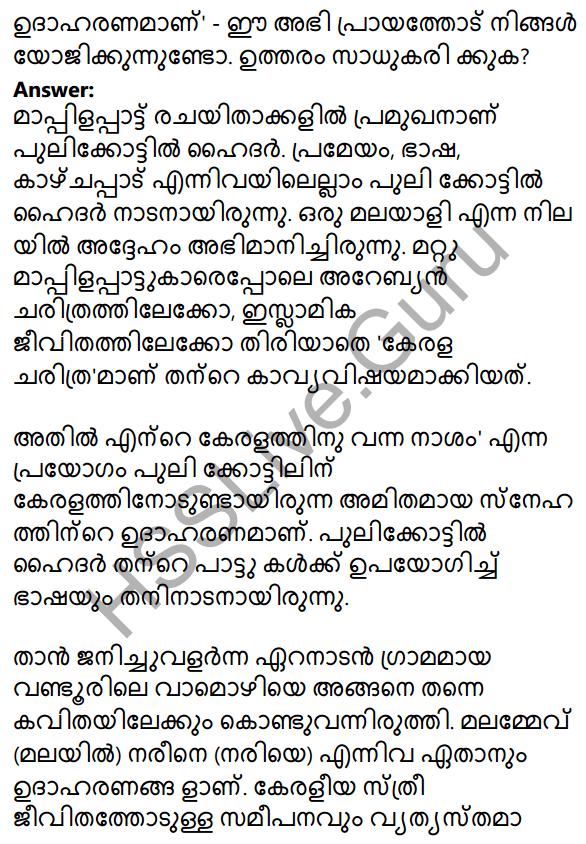 Plus Two Malayalam Textbook Answers Unit 2 Chapter 4 Mappilappattile Keraleeyatha 9