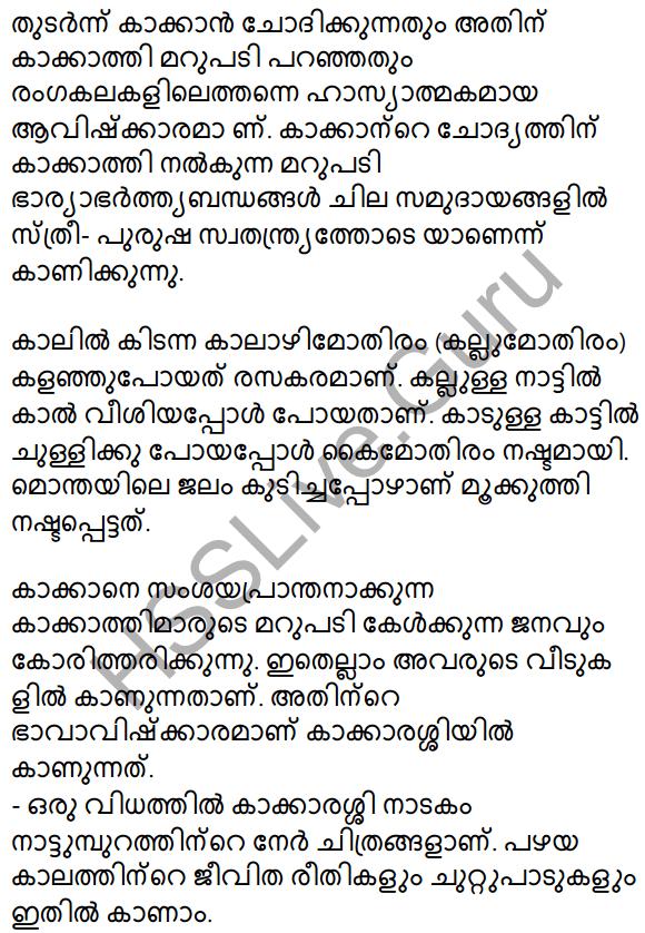 Plus Two Malayalam Textbook Answers Unit 2 Tanatita 11