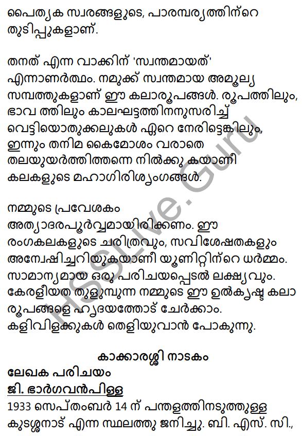 Plus Two Malayalam Textbook Answers Unit 2 Tanatita 2