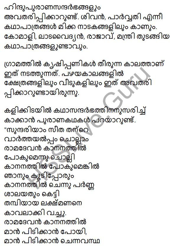 Plus Two Malayalam Textbook Answers Unit 2 Tanatita 7