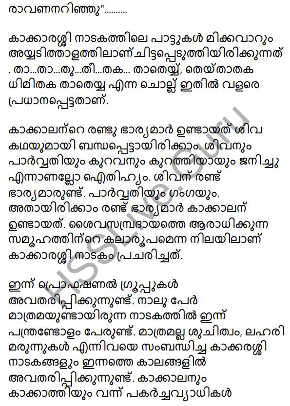 Plus Two Malayalam Textbook Answers Unit 2 Tanatita 8