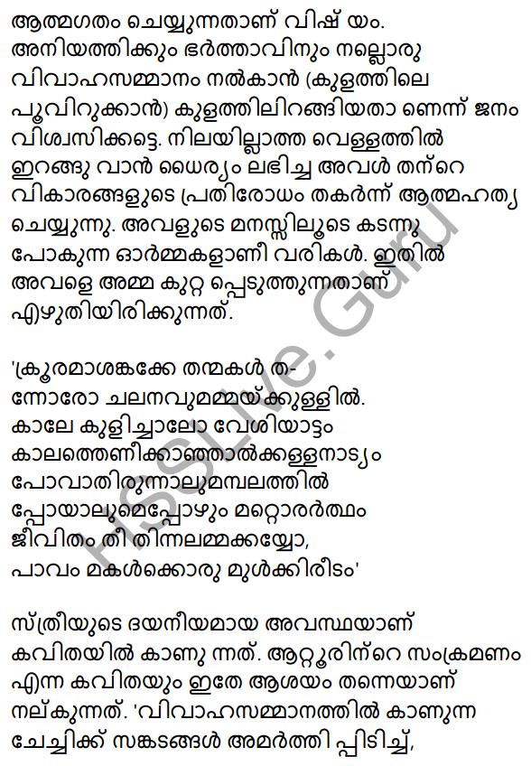 Plus Two Malayalam Textbook Answers Unit 3 Chapter 1 Kollivakkallathonnum 13