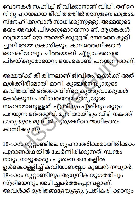Plus Two Malayalam Textbook Answers Unit 3 Chapter 1 Kollivakkallathonnum 14