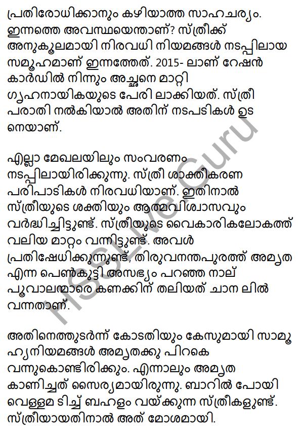 Plus Two Malayalam Textbook Answers Unit 3 Chapter 1 Kollivakkallathonnum 15
