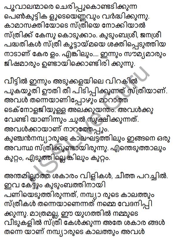 Plus Two Malayalam Textbook Answers Unit 3 Chapter 1 Kollivakkallathonnum 16