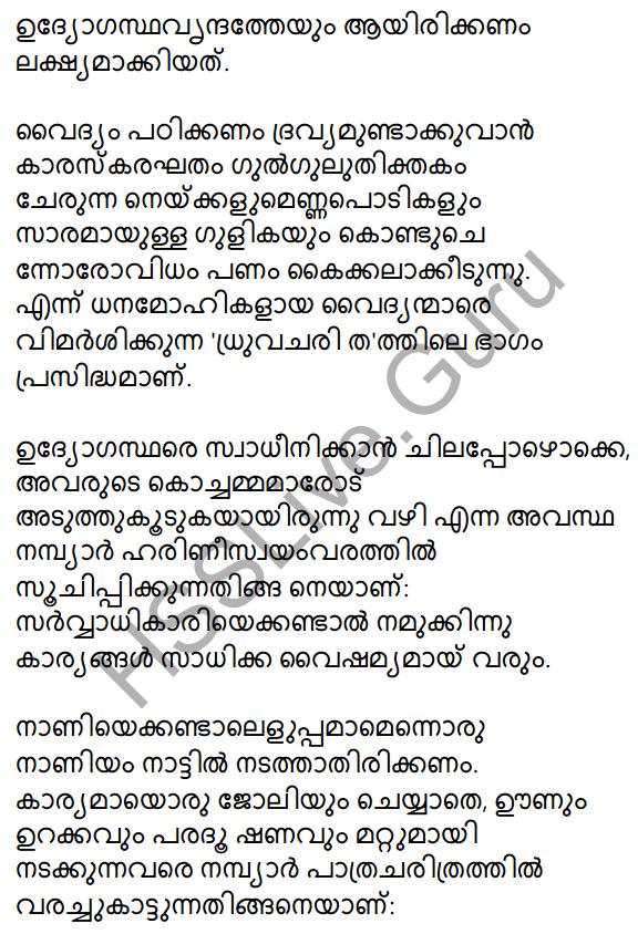 Plus Two Malayalam Textbook Answers Unit 3 Chapter 1 Kollivakkallathonnum 18
