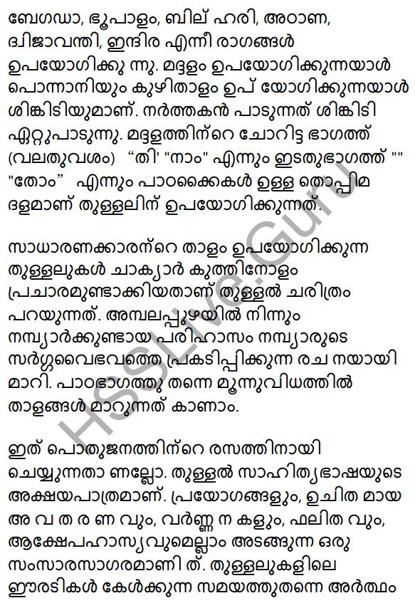 Plus Two Malayalam Textbook Answers Unit 3 Chapter 1 Kollivakkallathonnum 25