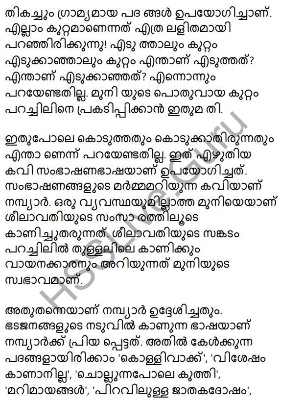 Plus Two Malayalam Textbook Answers Unit 3 Chapter 1 Kollivakkallathonnum 27