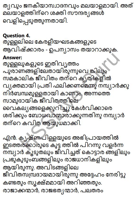 Plus Two Malayalam Textbook Answers Unit 3 Chapter 1 Kollivakkallathonnum 29