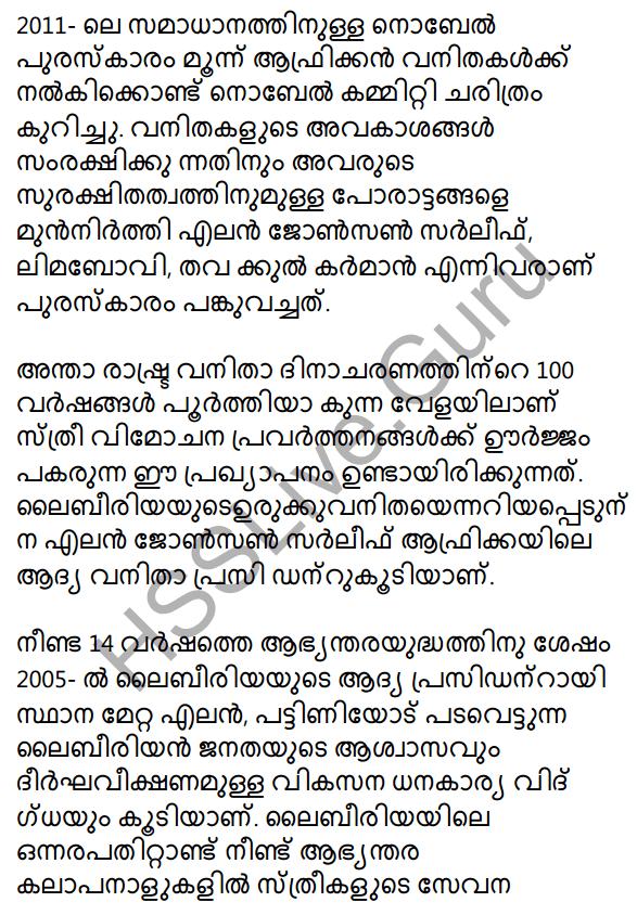 Plus Two Malayalam Textbook Answers Unit 3 Chapter 1 Kollivakkallathonnum 33