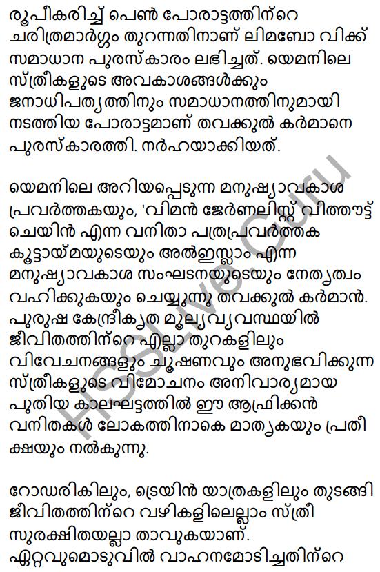 Plus Two Malayalam Textbook Answers Unit 3 Chapter 1 Kollivakkallathonnum 34