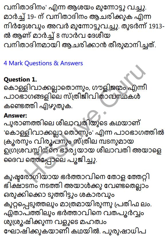 Plus Two Malayalam Textbook Answers Unit 3 Chapter 1 Kollivakkallathonnum 4
