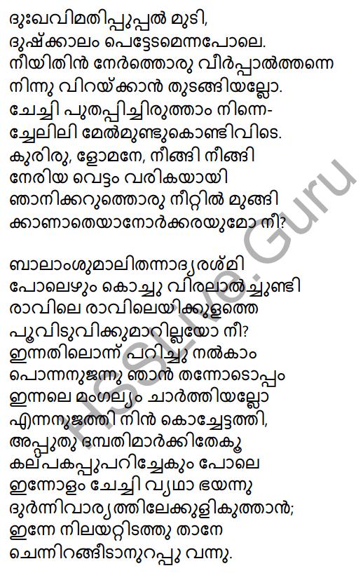 Plus Two Malayalam Textbook Answers Unit 3 Chapter 1 Kollivakkallathonnum 42