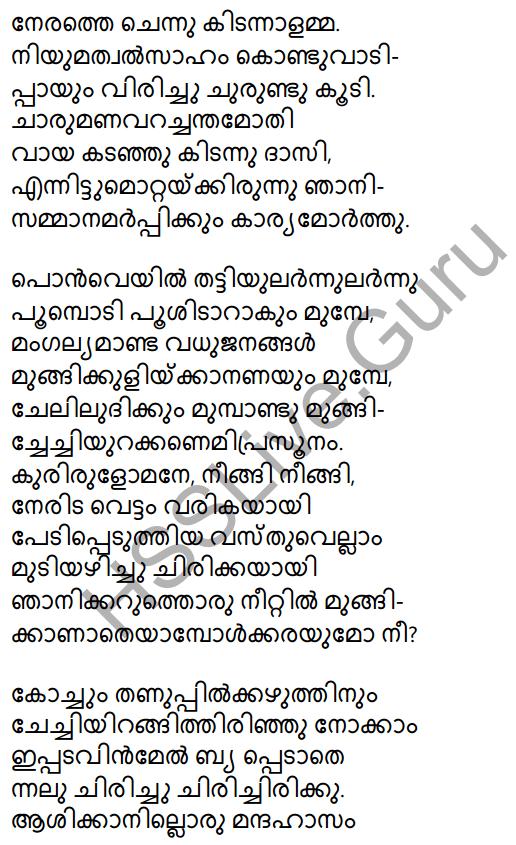 Plus Two Malayalam Textbook Answers Unit 3 Chapter 1 Kollivakkallathonnum 44