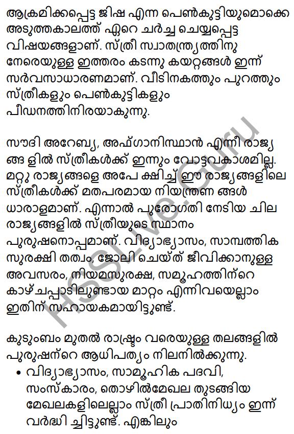 Plus Two Malayalam Textbook Answers Unit 3 Chapter 1 Kollivakkallathonnum 48